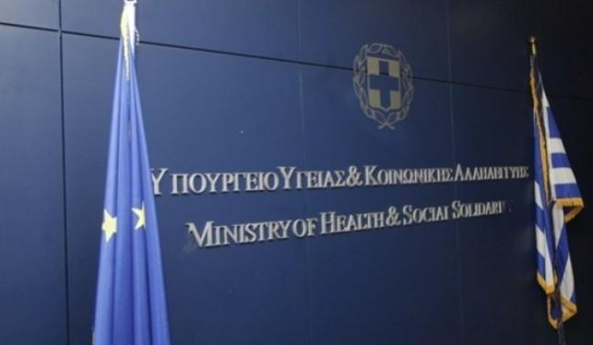 υπουργείο-Υγείας
