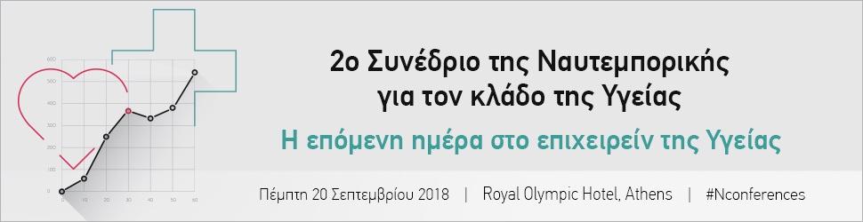 2o-synédrio-tis-naytemporikís-ygeía