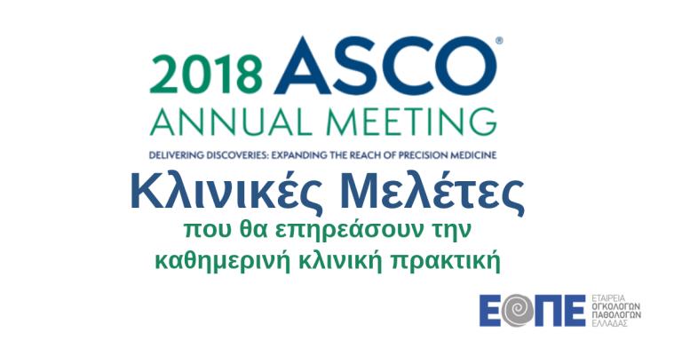 ASCO_Κλινικές-μελέτες-768x401