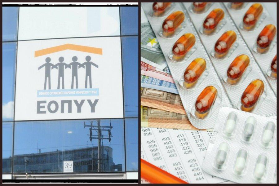 eopyy_pills